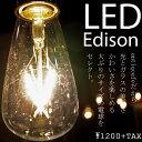【LEDナス球形】エジソン E26 40ST64 美しいフィラメント 復刻 インテリア照明 カフェ CAFE モダン レトロ 北欧…