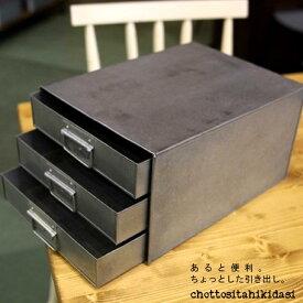 【大人気の為、再々入荷】引出3段収納BOX tin plate silver オシャレ家具 オシャレ収納 カフェ CAFE モダン レトロ 北欧 お洒落 ミリタリーテイスト 201200157 アンティカフェ storage