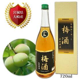 宮城産梅100%使用|吟醸酒仕込【梅酒】720ml| 酔舞健酒 よいまいけんしゅ