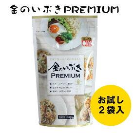 【宮城県産玄米】金のいぶきPREMIUM 2袋入【お試し】【送料込み】【レターパックライト】