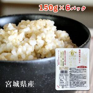 【パックご飯】発芽玄米ご飯 金のいぶきパックご飯 6パック入【宮城県産】【保存食】
