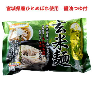 玄米麺 2食スープ付き【宮城県産ひとめぼれ使用】【玄米麺】【グルテンフリー】
