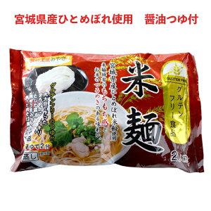 米麺 2食スープ付き 12袋【宮城県産ひとめぼれ使用】【米粉麺】【グルテンフリー】【メーカー直送】