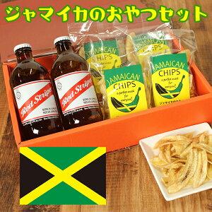 ジャマイカンセット(バナナチップス&レッドストライプビール)|岩塩仕込み|ジャマイカンビール|【送料無料】 塩 チップス バナナチップス 贈り物 バナナチップ バナナ お菓子 セット