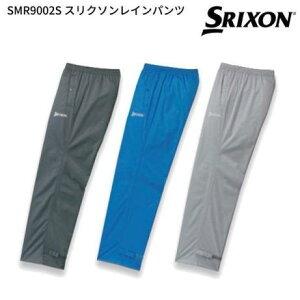 【送料無料】2019 ダンロップ DUNLOP スリクソン SRIXON ★ レインウエア パンツ のみ ★ SMR9002S