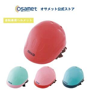 子供用自転車ヘルメット SG規格対応 キッズヘルメット 頭囲 49〜54cm 3才〜10才 日本製 【 オサメット公式ストア 】 自転車 ヘルメット 子供用 可愛い おしゃれ