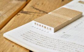 ほぼ日手帳で使える、曜日スタンプ。ヨコ書き。 [ 1328002 ]