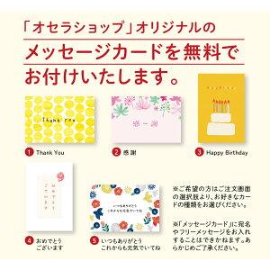 共通メッセージカード