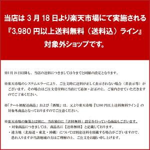 3,980円以上送料無料ライン