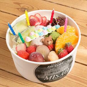【 楽天ランキング1位 】 フルーツたっぷりジェラートケーキ(直径17cm)/MISAO [ 送料無料 バレンタイン ひな祭り お祝い バースデーケーキ アイスケーキ バースデー 誕生日 記念日 おしゃれ
