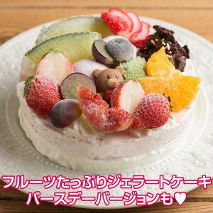 【送料無料】お誕生日用アイスケーキにも大人気。みさお牧場のフルーツたっぷりジェラートケーキ[アイスケーキバースデー誕生日バースデーケーキお年賀おしゃれかわいいプチギフト子供洋菓子お菓子ギフトお礼ギフトやお土産]