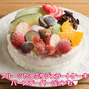 【送料無料】 みさお牧場のフルーツたっぷりジェラートケーキ [バースデーケーキ 誕生日ケーキ アイスケーキ チョコ …