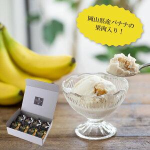【送料無料】 完熟 バナナ 果肉入り ジェラート8個セット / おひさまファーム [ばなな アイス アイスクリーム 岡山バナナ 無農薬 産地直送 フルーツ 果物 ギフト プチギフト プレゼント お