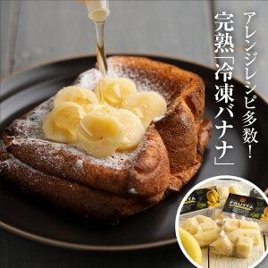 【 コンクール特別賞 】 いつも食べごろ 冷凍 バナナ (100g×4袋)/おひさまファーム [ 国産 産地直送 糖度18度以上 ねっとり 濃厚 バナジュー バナナジュース スムージー プレミアム フルーツ