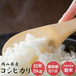【 送料無料 】 清流の米 なでしこ コシヒカリ 精米 5kg/永谷園芸 [ 米 お米 米5kg 送料無料 新米 5キロ コシヒカリ こしひかり ご飯 こめ 白米 お取り寄せ 産地直送 岡山県産 清流米 Aランク グ