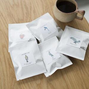 【 全国 送料無料 】 コーヒー豆 お試し 5種セレクト(各13g)/キノシタショウテン [コーヒー 珈琲 珈琲豆 コーヒー豆 粉 ドリップコーヒー お取り寄せ 飲み比べ 詰め合わせ ギフト プチギフ