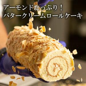 【 送料無料 】 バタークリーム ロールケーキ アマンド/FUKUYA [ クリスマス Xmas パーティ サクサク 手焼き しっとり バースデー 誕生日 結婚 出産 引越 退職 祝い 記念日 内祝い お祝い お取り