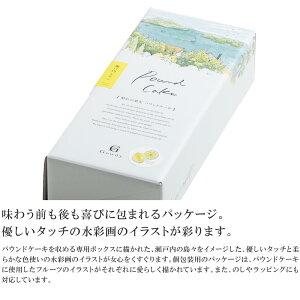 パウンドケーキ/レモン