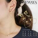 イヤリング プチパールとストーンのダブルオープンハートイヤリング 真珠 デザイン アクセサリー[お世話や][osewaya][…