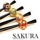 浴衣 髪飾り 和物かんざし和装桜玉 和柄 和風 グッズ ヘアアクセサリー 日本製