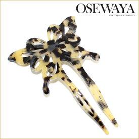 かんざし 斑 蝶 透かし彫り バチ形 かんざし[お世話や][osewaya]ヘアアクセサリー
