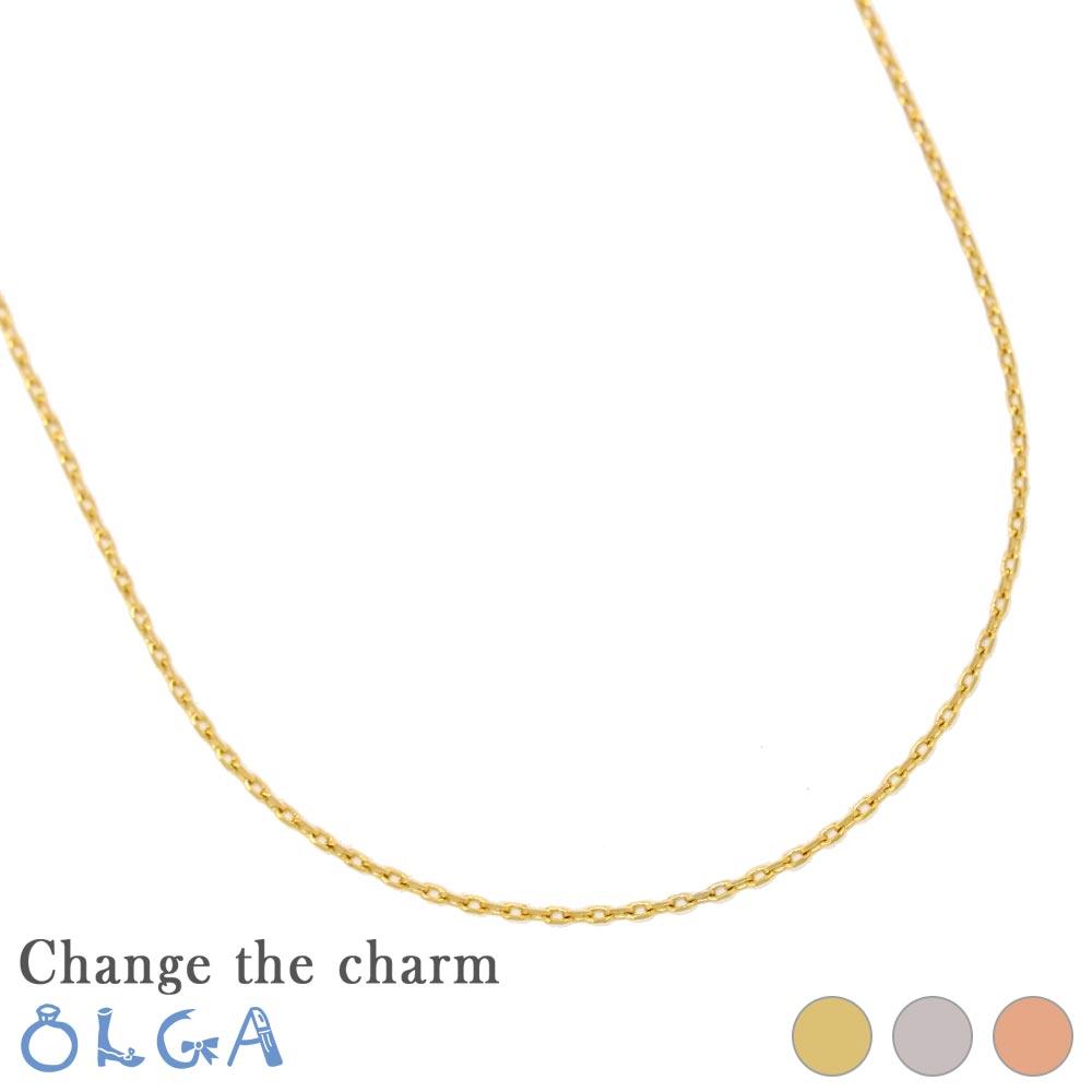 【Change the charm】 ネックレス ニッケルフリー 金属アレルギー ダイヤモンドカット チェーン[お世話や][osewaya]