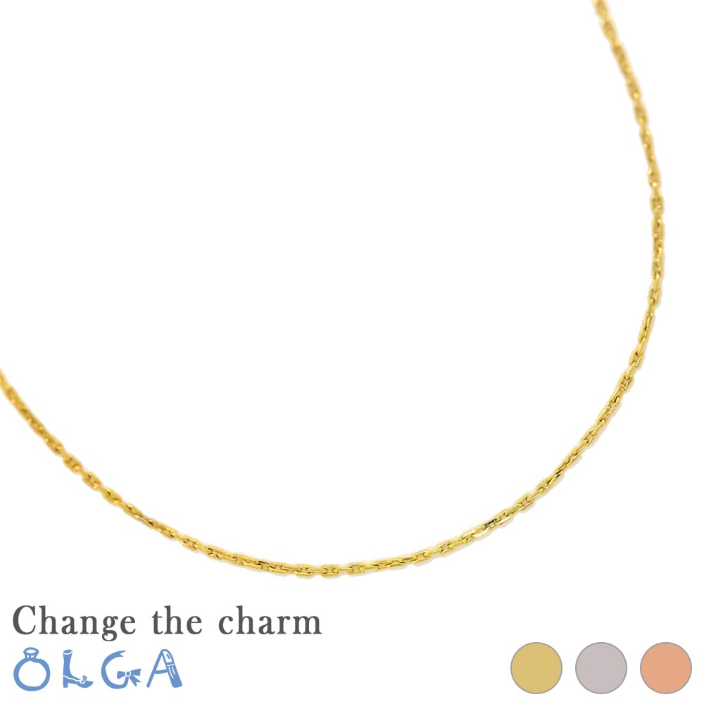 【Change the charm】 ネックレス ニッケルフリー 金属アレルギー ツイスト チェーン[お世話や][osewaya]