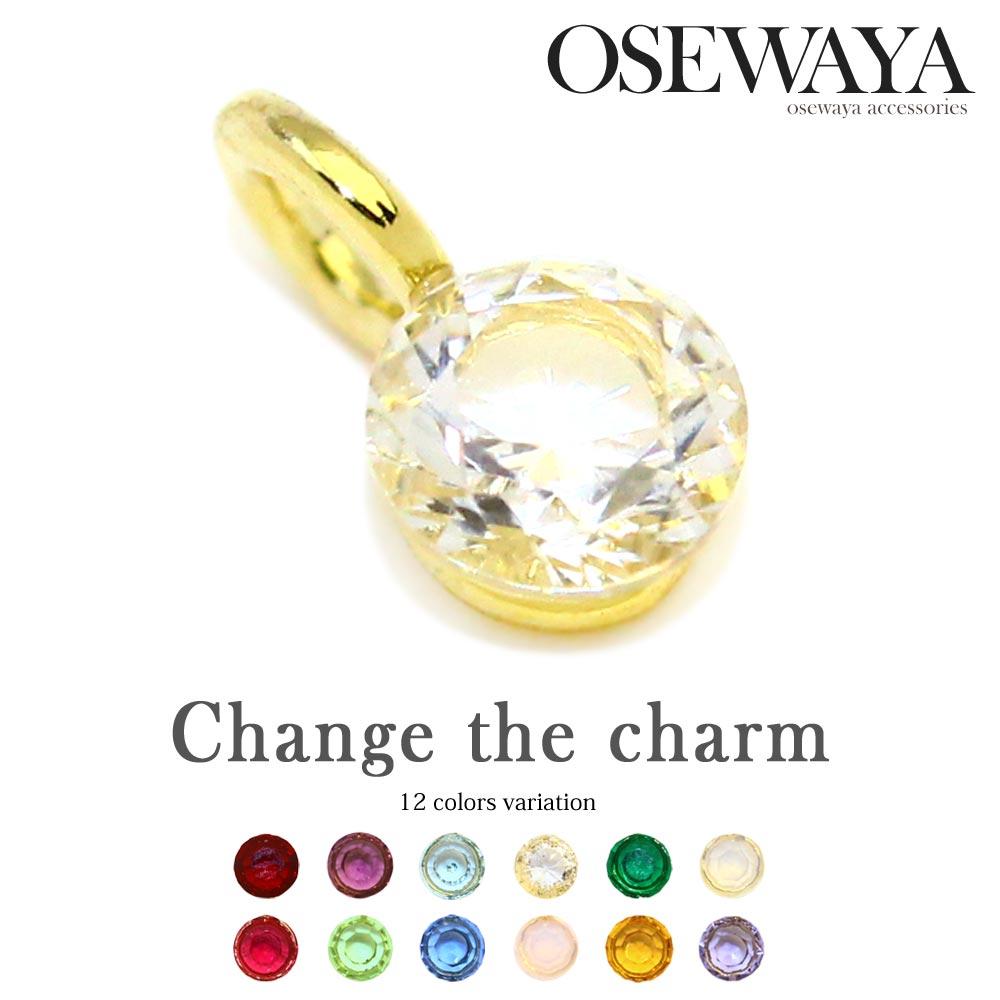 【Change the charm】 ネックレス用チャーム ニッケルフリー 金属アレルギー 誕生石[お世話や][osewaya]