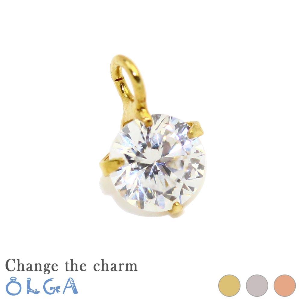【Change the charm】 ネックレス用チャーム ニッケルフリー キュービックジルコニア 立爪[お世話や][osewaya]