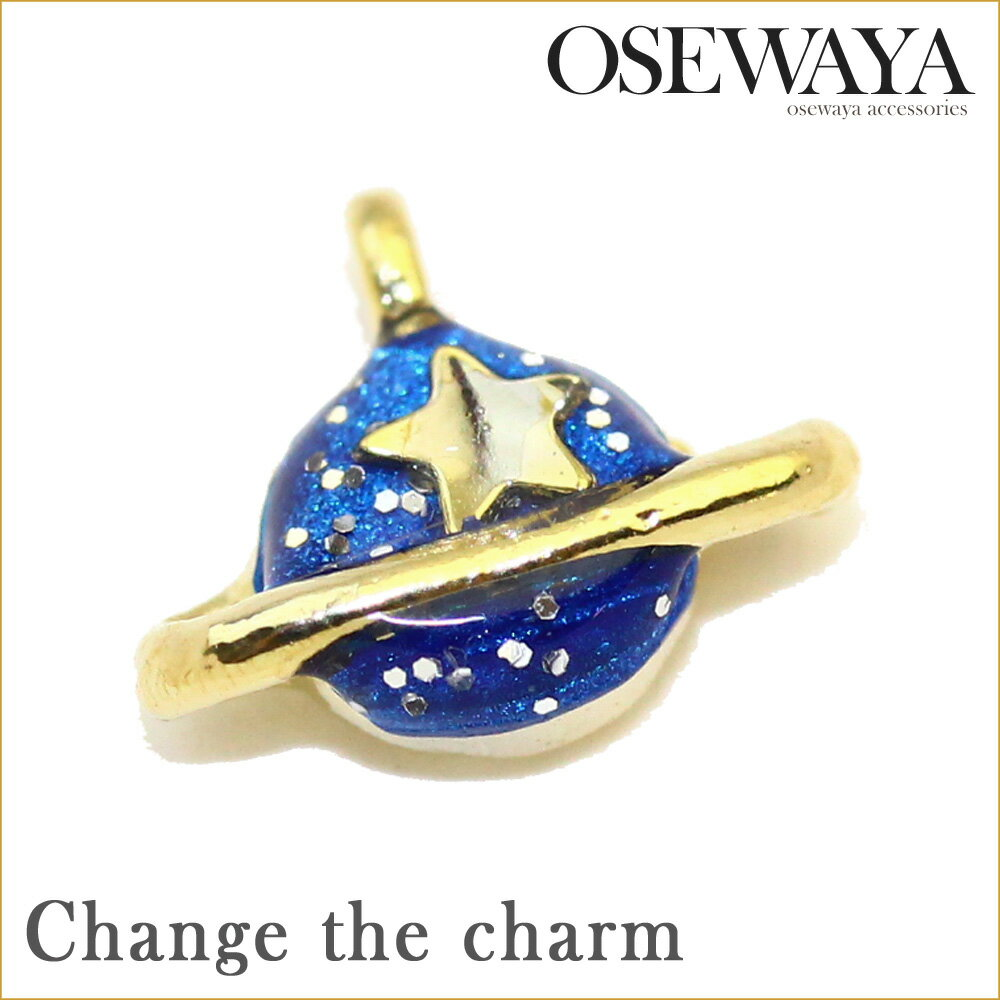 【Change the charm】 ネックレス用チャーム ニッケルフリー 金属アレルギー アクセサリー パーツ 土星[お世話や][osewaya]