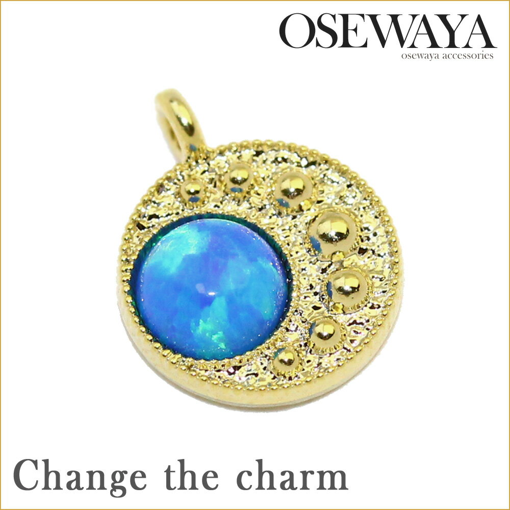 【Change the charm】 ネックレス用チャーム ニッケルフリー 金属アレルギー 月の水たまり[お世話や][osewaya]