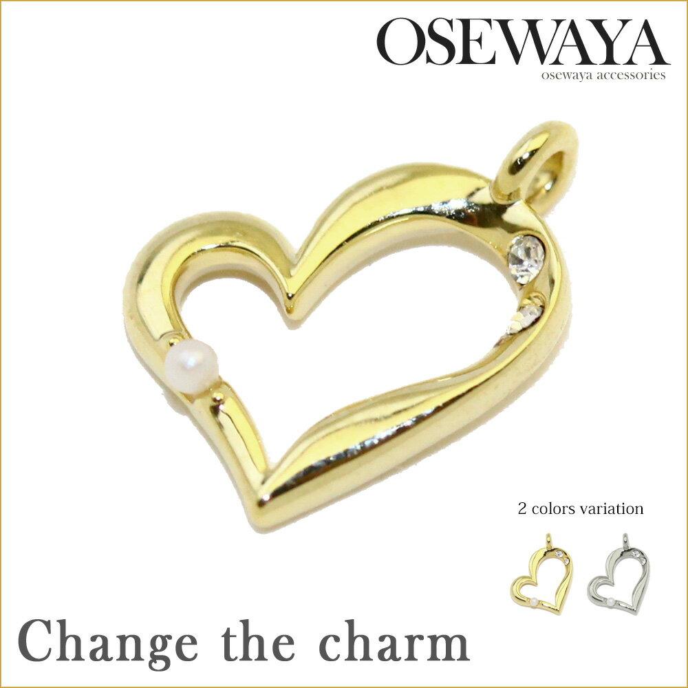 【Change the charm】 ネックレス用チャーム ニッケルフリー 金属アレルギー アクセサリー パーツ オープンハート[お世話や][osewaya]