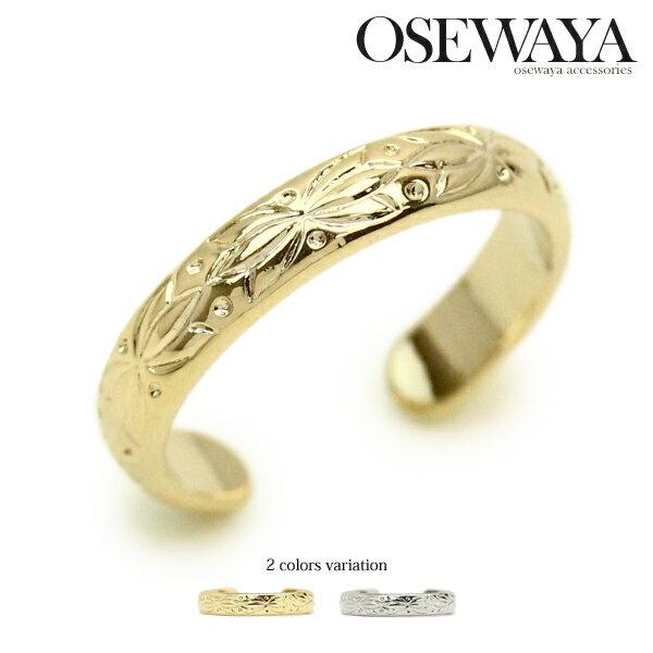 リング フリーサイズ ボタニカル 彫金風 トゥリング(足用) 指輪 日本製
