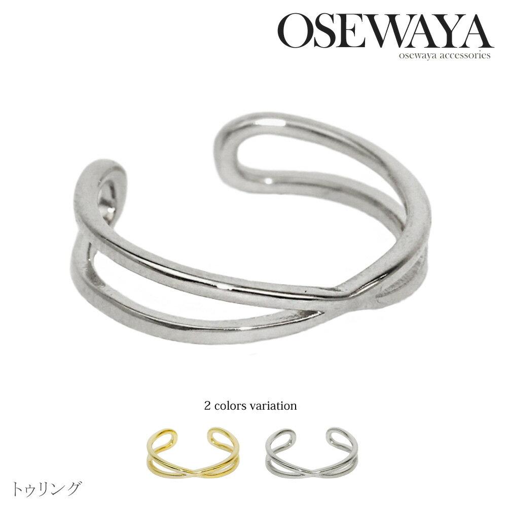 【ウィンターセール 30%OFF】リング ニッケルフリー インターセクト フリーサイズ トゥリング 指輪 日本製
