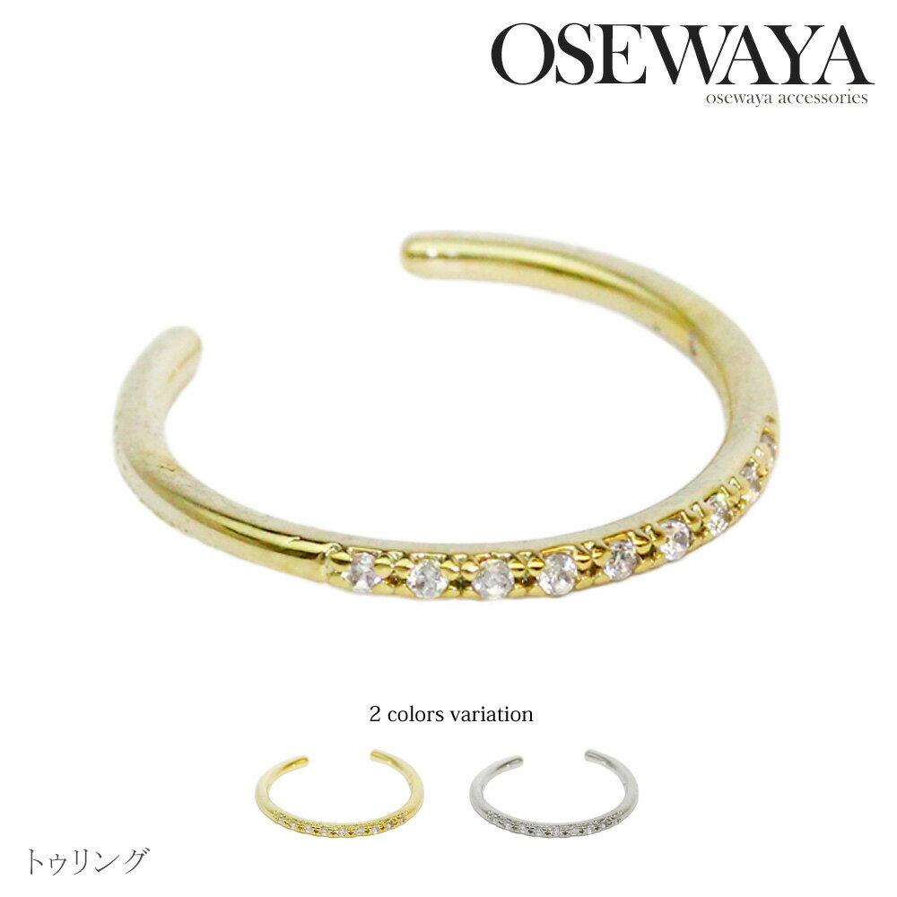 【ウィンターセール 30%OFF】リング ニッケルフリー ライン キュービックジルコニア フリーサイズ トゥリング 指輪 日本製