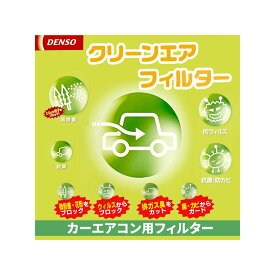 【arch】DCC3008 クリーンエアフィルター デンソー (014535-2220) (1301834)