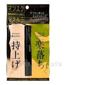 アヴァンセ マツエクプロテクトマスカラ【メール便対応商品】【60サイズ】 AVANCE (6021026)