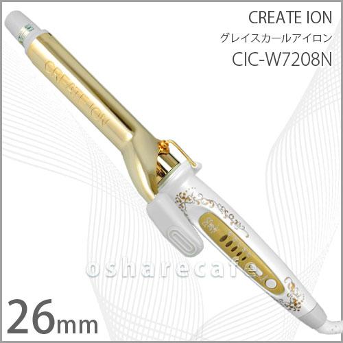 【海外兼用】クレイツイオン CIC-W7208N グレイスカールアイロン26mm【カールアイロン】【沖縄・離島は送料無料対象外】【あす楽対応_関東】 (6018972)