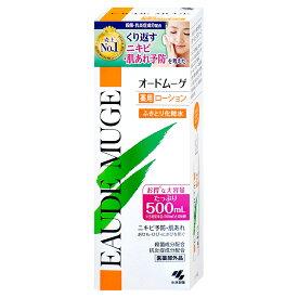 小林製薬 オードムーゲ 薬用ローション 500ml【医薬部外品】【SBT】 (6000543)