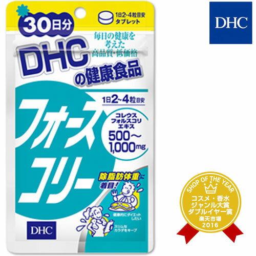 DHC フォースコリー30日分(120粒)【メール便送料無料】※メール便は他商品との同梱不可【健康食品/タブレット】 (6004683)
