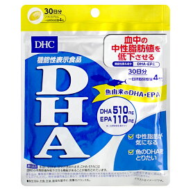 DHC DHA 30日分 120粒【機能性表示食品】中性脂肪 サプリメント DHA含有精製魚油加工食品【メール便送料無料】 (6012752)