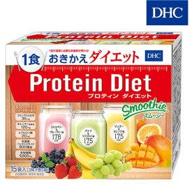 DHC プロティンダイエット15袋入 スムージー【60サイズ】 (6023593)