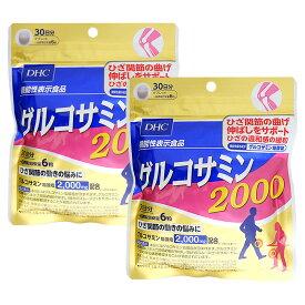 【セット】DHC グルコサミン2000 30日分(180粒)2個set【機能性表示食品】【メール便送料無料】【健康食品/タブレット】(6025749)