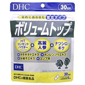 DHC ボリュームトップ 30日分【美髪サプリ】悩みに内側からアプローチ 14種成分でフサフサ、黒々をサポート【メール便送料無料】(6043251)