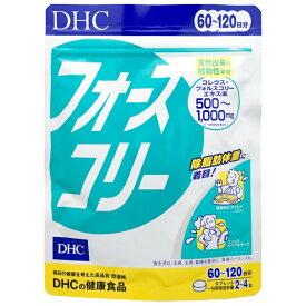【クーポン配布中】DHC フォースコリー60日分(240粒)【メール便送料無料】【健康食品/タブレット】 (6044206)