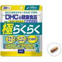 DHC 極らくらく30日分(180粒)【ネコポス送料無料】【健康食品/タブレット】 (6011555)