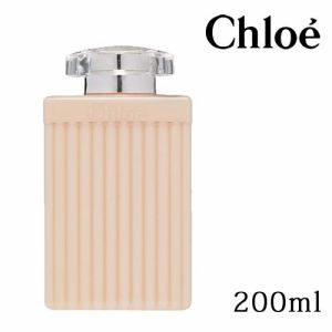 【Chloe】クロエ ボディローション 200ml【沖縄・離島は送料無料対象外】 (5000504)