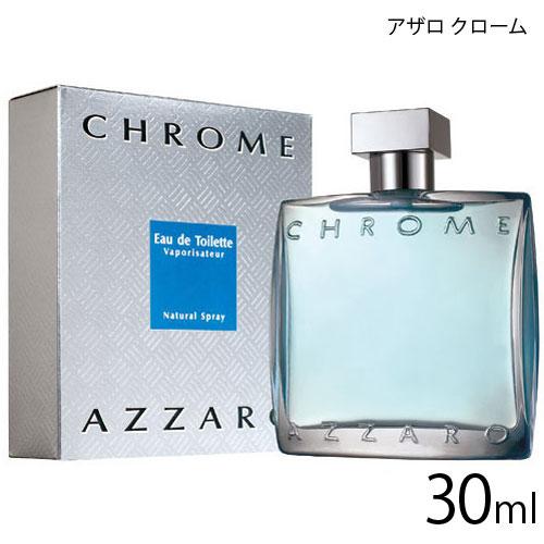 アザロ クロームEDT 30ml(オードトワレ)【香水】【60サイズ】【コンビニ受取対応商品】 (6015981)