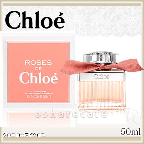 【ROSES DE Chloe】クロエ ローズドクロエEDT 50ml(オードトワレ)【香水】【60サイズ】【あす楽対応_関東】(6010979)
