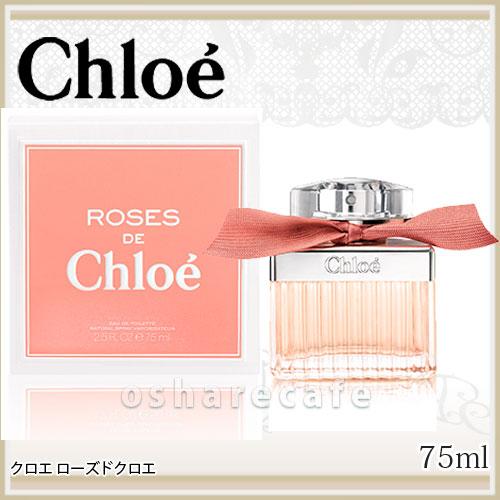【ROSES DE Chloe】クロエ ローズドクロエEDT 75ml(オードトワレ)【香水】【沖縄・離島は送料無料対象外】【あす楽対応_関東】 (6010980)